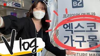 [Vlog 브이로그] 프리미엄명품관 엑스코 가구몰│원목…