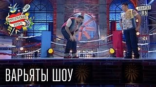 Бойцовский клуб 6 сезон выпуск 6й от 2-го февраля 2013г - Варьяты Шоу г. Тернополь