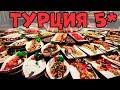 Турция 5*, ШВЕДСКИЙ СТОЛ, обжиравлово! Отель White Gold Hotel Spa - завтрак, обед и ужин