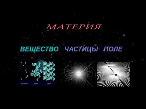материя