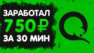 Как заработать в интернете новичку 100-700 рублей