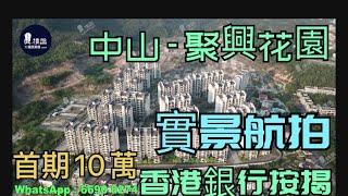 聚興花園|首期10萬|現樓發售|香港銀行按揭