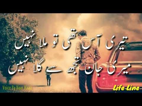 Ye Meri Wafa Ka Sila Nehi - WhatsApp Status - Sad Urdu Poetry - اردو شاعری
