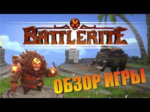 видео: battlerite быстрый обзор игры. Командная арена