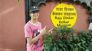 Lifestyle Vlog#4 Experience the Raja Dinkar Kelkar Museum | Best Museum in Pune | TC vlogs