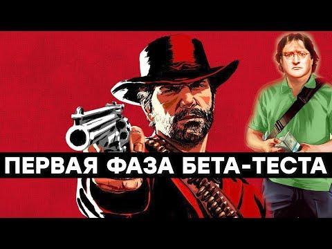 Почему не стоит покупать Red Dead Redemption 2 на ПК (пока)