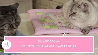 Одеялко для котиков. Как сшить одеяло с мягким краем (без окантовки) просто?
