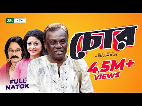 Bangla Natok- Chor | Fazlur Rahman Babu | Sweety | Salauddin Lavlu | Directed by Giasuddin Selim