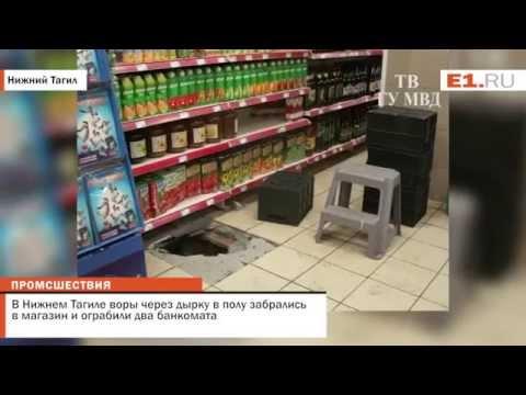 В Нижнем Тагиле воры через дырку в полу забрались в магазин и ограбили два банкомата