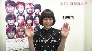 杉咲花其實是主角--倒數1天 日本上映首週新片票房冠軍,票房累積已突破...