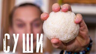 Японский рецепт риса для суши. Как приготовить в кастрюле суши-рис. Теория вкуса