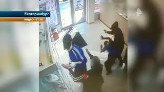 В Екатеринбурге секьюрити, рискуя жизнью, прогнали прочь грабителей
