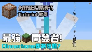 dr wings minecraft 教學 命令方塊 打敗minecraft開發者dinnerbone boss mod by ijaminecraft