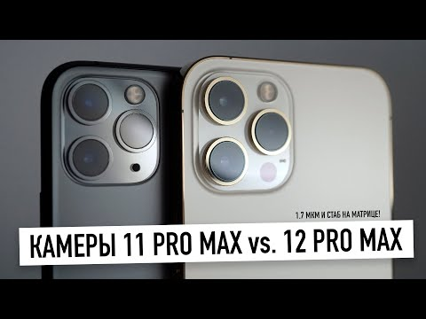 Камеры iPhone 12 Pro Max против 11 Pro Max - новый ночной режим, HDR3, 1.7 мкм и стаб. на матрице...