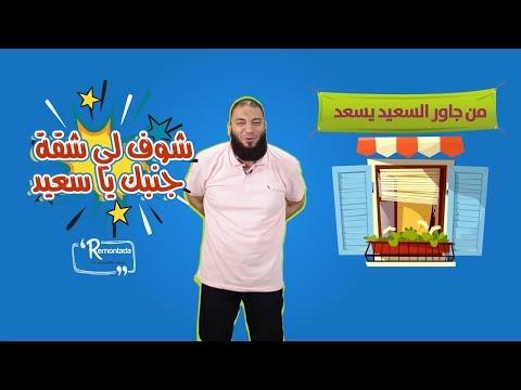 شوف لي شقة جنبك يا سعيد  🏡  - برنامج ريمونتادا ⚽  - د. حازم شومان