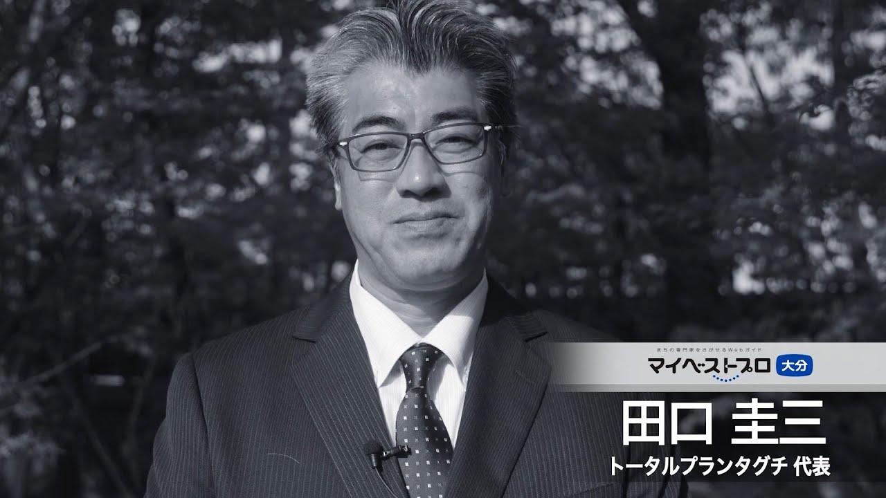 トータルプランタグチ 代表 田口圭三プロ