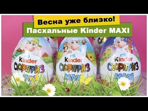 ПАСХАЛЬНЫЕ 🐑 Киндер MAXI | ВЕСНА 2020 | ОВЕЧКИ | НОВИНКА Kinder Сюрприз