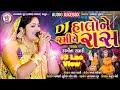 DJ Halone Ramiye Rass   Rashmita Rabari   Latest New  Gujarati Audio Song 2019