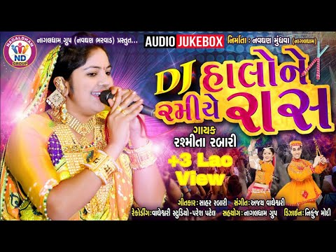 DJ Halone Ramiye Rass | Rashmita Rabari | Latest New  Gujarati Audio Song 2019