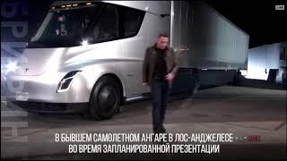Tesla выпустит электрический грузовик