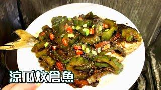 涼瓜炆倉魚 簡單做法