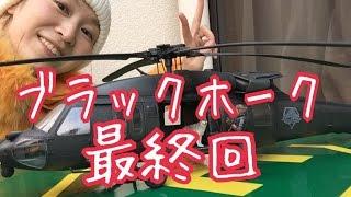 かよのゆる~い日常47【1/35ブラックホーク制作その9最終回]】