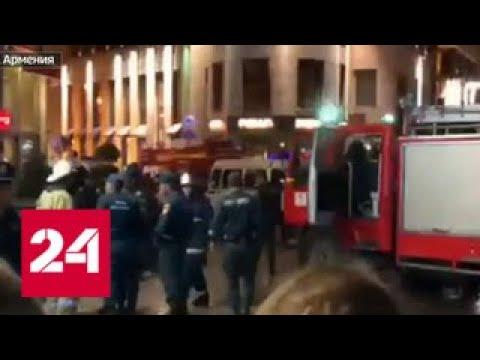 Трое россиян пострадали при взрыве в кафе в центре Еревана - Россия 24