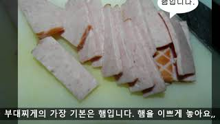 음식 요리 ))) 부대찌게 만들기, 부대찌게 만들기