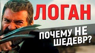 ЛОГАН – ПОЧЕМУ НЕ ШЕДЕВР? (обзор фильма)