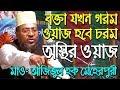 islamic waz mahfil azizul haque meherpuri waz 2018 - বাংলা ওয়াজ মাহফিল আজিজুল হক মেহেরপুরী - Waz tv