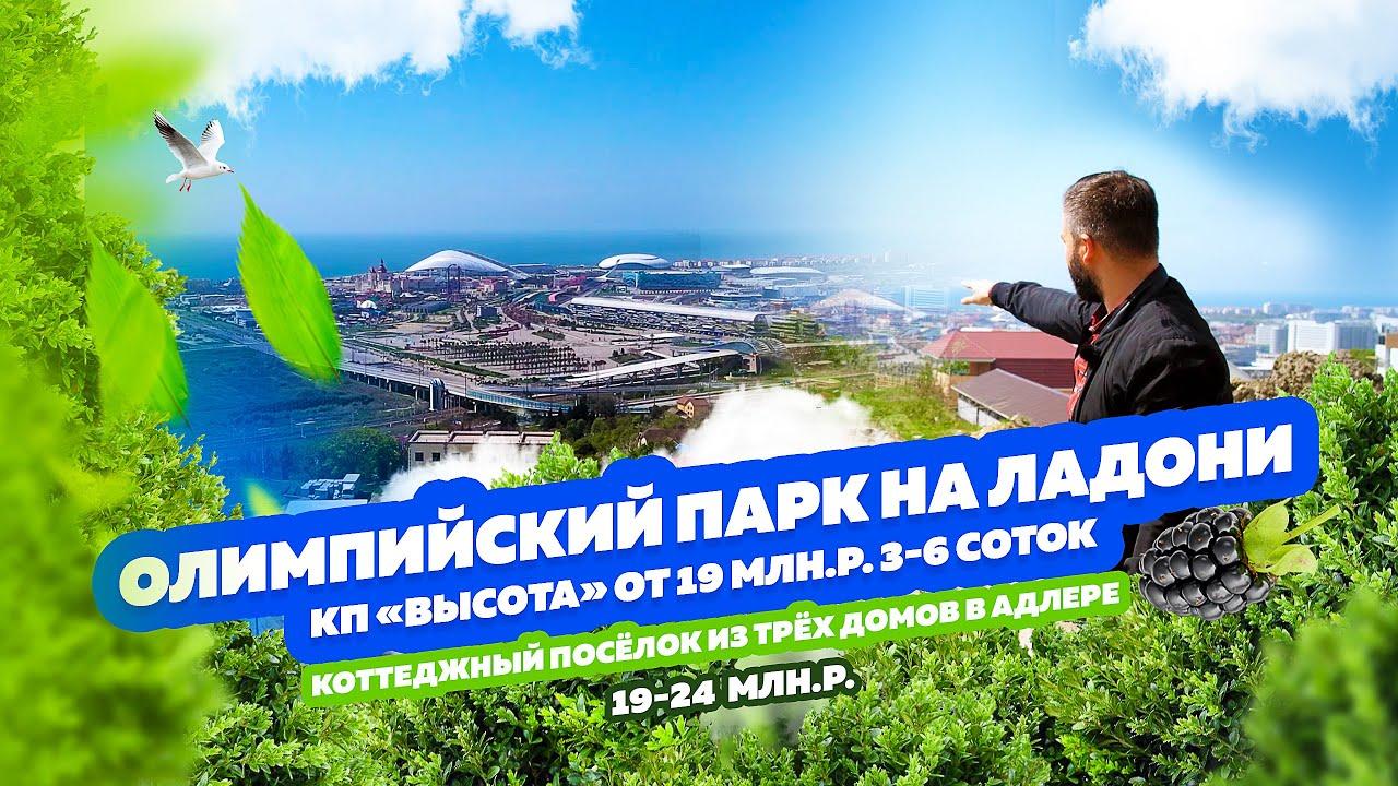 Олимпийский парк как на ладони, КП «Высота»! Коттеджный посёлок с классным видом! Интересный объект🔥