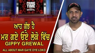 Prime Time with Benipal_Gippy Grewal - All About Mar Gye Oye Loko