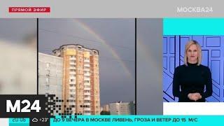 Двойная радуга показалась в небе над Москвой - Москва 24