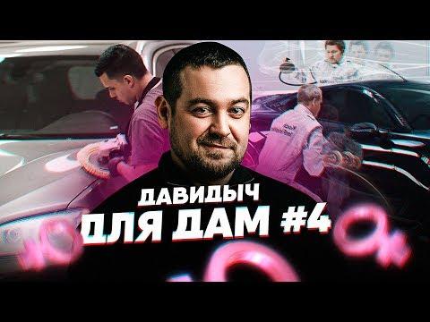 видео: D3 Давидыч Для Дам. #4