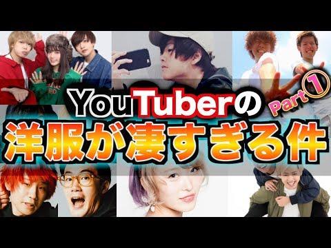 【YTFF】YouTuberが着てる洋服を大調査したら凄すぎた!さんこいち、スカイピース、げんじ、アバンティーズ、くまみき、キットチャンネル編!