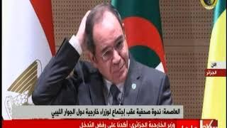 مؤتمر صحفي في ختام اجتماع وزراء خارجية دول جوار ليبيا