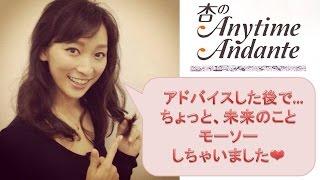 月9デート出演中に杏が学生にアドバイス。つい、妄想してしまったこと...
