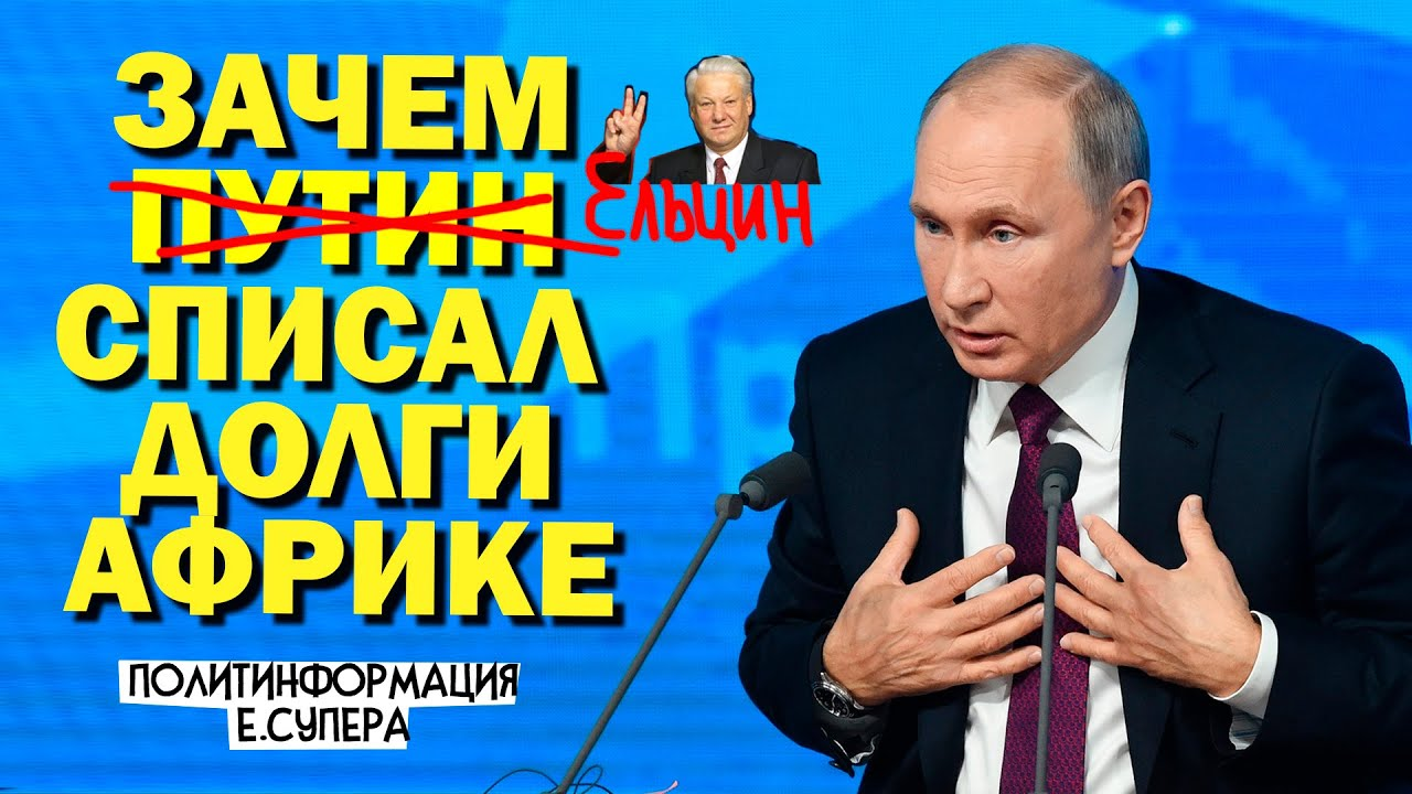 Зачем Путин списал долг Африке (и не только)