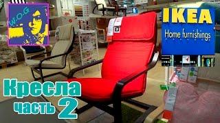 ✿ VLOG. IKEA-КРЕСЛА Часть 2/ Что же за кресла в ИКЕА/ Кресло КАЧАЛКА/обзор товаров