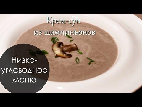 Супа пюре из шампиньонов