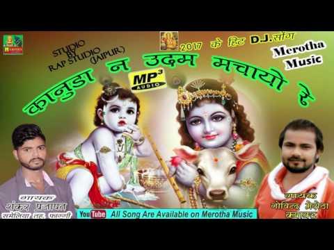 कानुड़ा न उदम मचायो रे | Rajasthani Superhit Song | Shankar Parjapat | Latest Song 2017