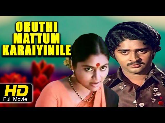 Oruthi Mattum Karaiyinile Tamil Full Movie | Latest Comedy & Drama Movie | Tamil Full Movie HD