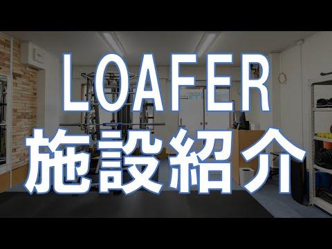動画紹介 LOAFER施設案内!