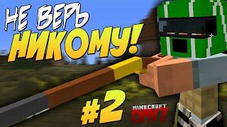 НЕ ВЕРЬ НИКОМУ! | Minecraft: DayZ ▷ #2