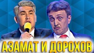 КВН Камызяки Азамат Мусагалиев и Денис Дорохов Лучшее