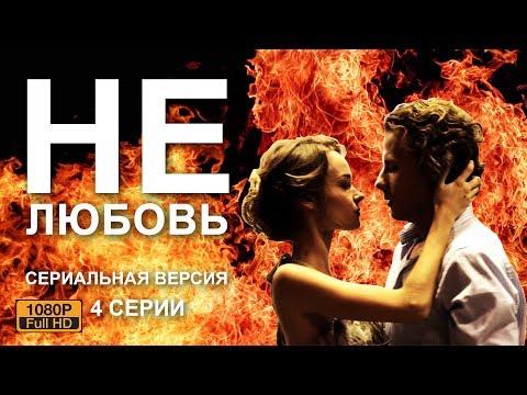 НОВИНКА мелодрама  НЕлюбовь     1 - 2 - 3 - 4 серии HD Russian movie with subtitles