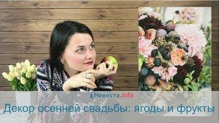 Декор осенней свадьбы: ягоды и фрукты