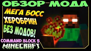 ч.271 - Мега Босс Херобрин!!! (Command Block 5) - Обзор мода для Minecraft