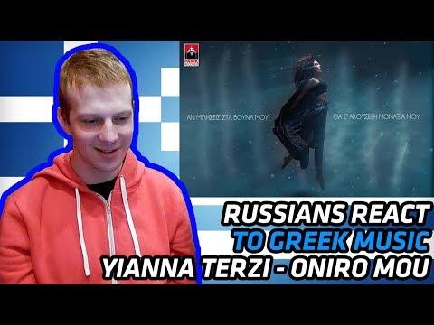 RUSSIANS REACT TO GREEK MUSIC | Yianna Terzi - Oniro Mou | Eurovision 2018 Greece | REACTION