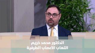 د. محمد خريم - التهاب الأعصاب الطرفية